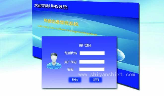 实验室信息管理系统登录页面